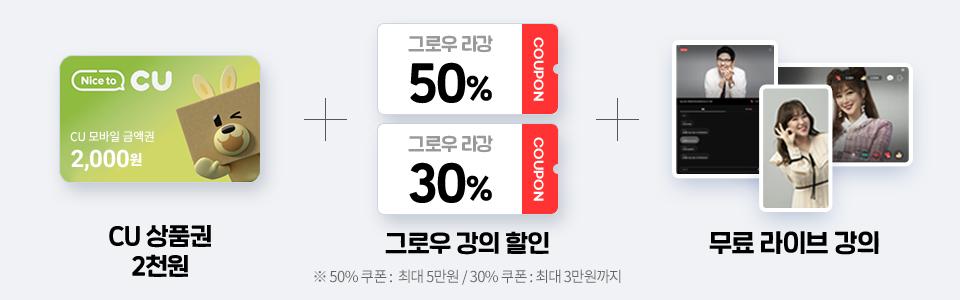 CU 상품권 2천원+그로우강의 할인쿠폰+상시 업데이트되는 무료 라이브강의  수강!