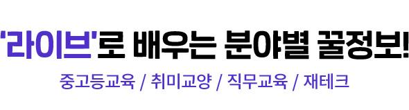 '라이브'로 배우는 분야별 꿀정보!